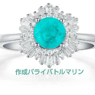 リング⑪ 作成パライバトルマリン 指輪(リング(指輪))