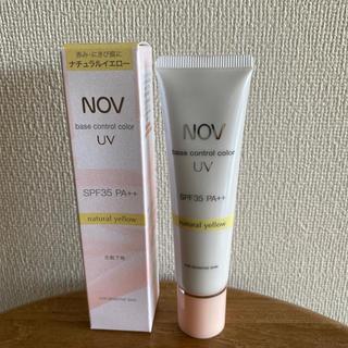 ノブ(NOV)のN様専用☆ ノブ ベースコントロールカラー UV ナチュラルイエロー NOV (化粧下地)