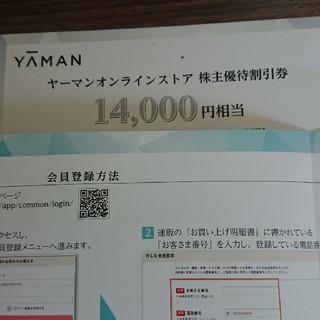 ヤーマン(YA-MAN)のヤーマン  14000円優待割引券(ショッピング)