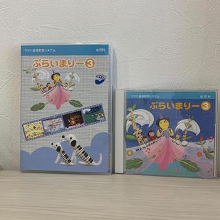 ヤマハ(ヤマハ)のぷらいまりー3 CD DVD(キッズ/ファミリー)