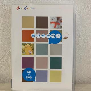 ヤマハ(ヤマハ)のありがとう! CD DVD YAMAHA(キッズ/ファミリー)