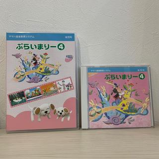 ヤマハ(ヤマハ)のぷらいまりー4 CD DVD(キッズ/ファミリー)