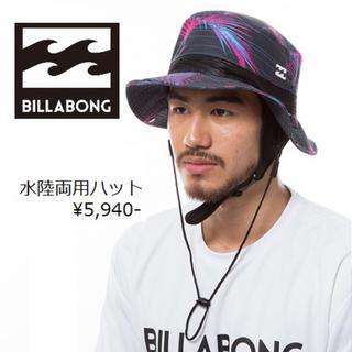 ビラボン(billabong)の新品 ビラボン BILLABONG サーフハット ビーチハット アウトドアハット(サーフィン)