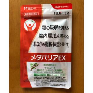 【新品・送料無料!】メタバリアEX(ダイエット食品)