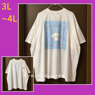 シナモロール(シナモロール)のシナモロール BIG Tシャツ 3L-4L 大きいサイズ(Tシャツ(半袖/袖なし))