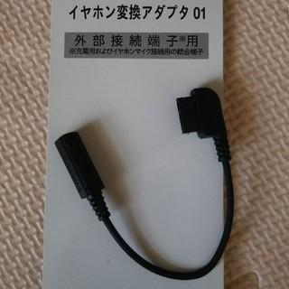 エヌティティドコモ(NTTdocomo)のイヤホン変換アダプタ01(ストラップ/イヤホンジャック)