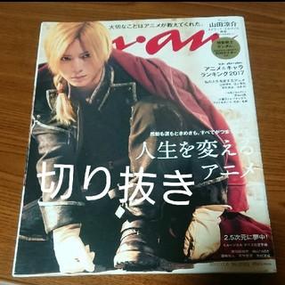 切り抜き anan 山田涼介 Vol.2080(アート/エンタメ/ホビー)