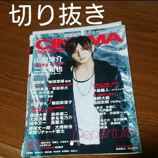 CINEMA SQUARE vol.83 シネマスクエア  切り抜き(アート/エンタメ/ホビー)