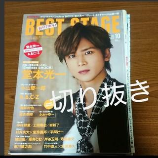 BEST STAGE/ベストステージ vol.85 切り抜き(アート/エンタメ/ホビー)