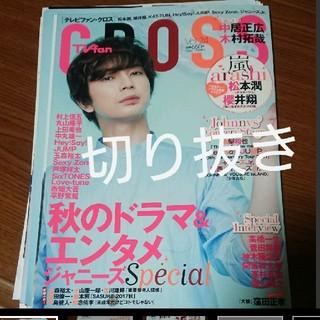 切り抜き TVfan CROSS テレビファン クロス vol.24(アート/エンタメ/ホビー)