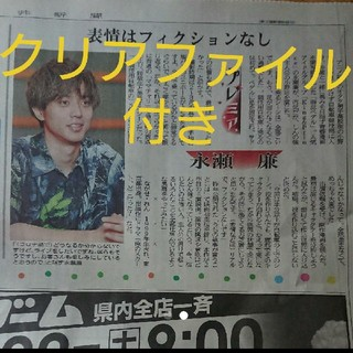 キンプリ 永瀬廉  新聞 記事 切り抜き(印刷物)