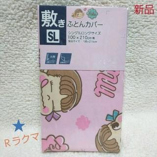 サンリオ(サンリオ)のペコちゃん敷き布団カバー【新品】(シーツ/カバー)