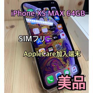 アップル(Apple)の【美品】【ケア加入】①iPhone XS MAX 64 GB SIMフリー 本体(スマートフォン本体)