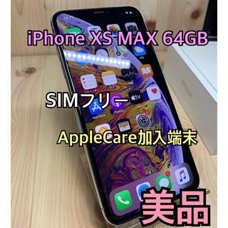 アップル(Apple)の【美品】【ケア加入】②iPhone XS MAX 64 GB SIMフリー 本体(スマートフォン本体)