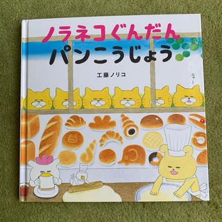ハクセンシャ(白泉社)のノラネコぐんだんパンこうじょう(絵本/児童書)