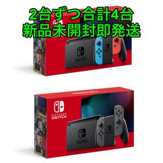 ニンテンドースイッチ(Nintendo Switch)の【2台ずつ合計4台 新品未開封】ニンテンドースイッチ 本体 ネオン グレー(家庭用ゲーム機本体)
