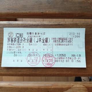 ジェイアール(JR)の青春18きっぷ 3回 または 2回も可(鉄道乗車券)