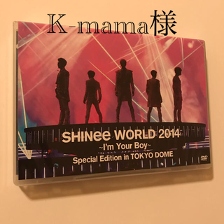 シャイニー(SHINee)のSHINee World 2014 I'm  your boy DVD(その他)