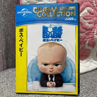 UNIVERSAL ENTERTAINMENT - 【新品未開封】ボスベイビー DVD