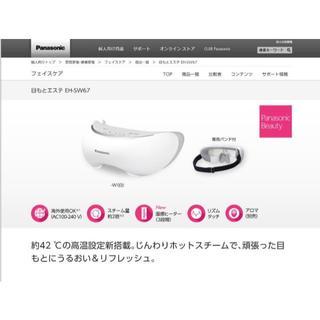 パナソニック(Panasonic)の目元エステ EH-SW67 Panasonic Beauty(アロマグッズ)