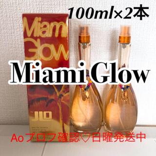 ジェニファーロペス(J.Lo)の廃盤!希少!Miami Glow マイアミグロウ 100ml ×2本 セット(香水(女性用))