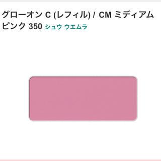 シュウウエムラ(shu uemura)のシュウウエムラ グローオン C (レフィル)CMミディアムピンク 350 (チーク)