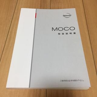 ニッサン(日産)の日産 モコ 取扱説明書(カタログ/マニュアル)