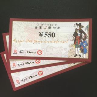 リンガーハット 株主優待 1,650円分(レストラン/食事券)