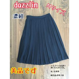 ダズリン(dazzlin)の美品☆dazzlin プリーツスカート 紺(ロングスカート)