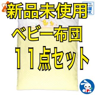 ニシマツヤ(西松屋)の新品 ベビー布団 11点セット IKEA 定価以下 送料込 新生児 掛け布団(ベビー布団)
