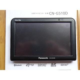 パナソニック(Panasonic)のポータブルカーナビゲーション Gorilla ゴリラ CN-G510D(その他)