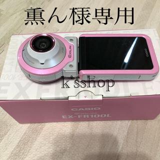カシオ(CASIO)のCASIO EXILIM EX-FR100L(コンパクトデジタルカメラ)