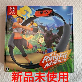 ニンテンドースイッチ(Nintendo Switch)の【ヒロ様専用】リングフィットアドベンチャー(家庭用ゲームソフト)