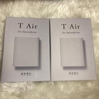 アイオーデータ(IODATA)の新品2セットT Air for Smartphone CDレコーダー 蔦屋書店(その他)
