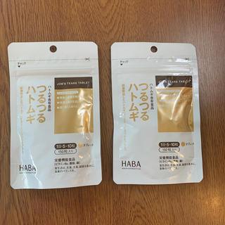ハーバー(HABA)のつるつるハトムギ  HABA 2袋セット(その他)