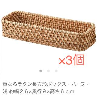 ムジルシリョウヒン(MUJI (無印良品))の無印 重なるラタン長方形ボックス・ハーフ・浅 3個 イケア アクタス イデー(バスケット/かご)