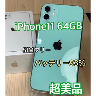 アップル(Apple)の【S】【超美品】②iPhone 11 64 GB SIMフリー グリーン 本体(スマートフォン本体)