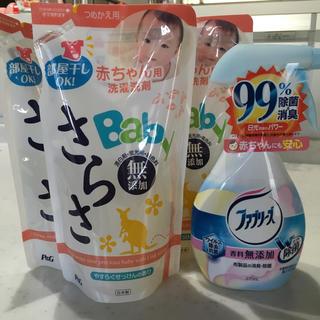 ベビー用洗剤&ファブリーズ(おむつ/肌着用洗剤)