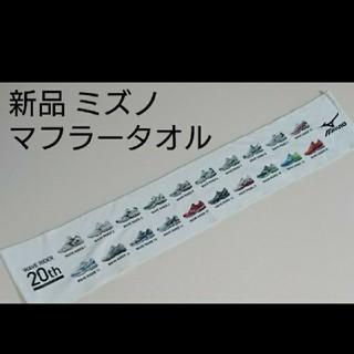 ミズノ(MIZUNO)のWAVE RIDER( ウェーブライダー)20thマフラータオル(その他)