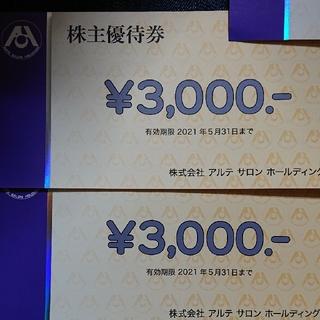 アッシュ(ASH)の6000円分♥アルテサロン 株主優待(その他)