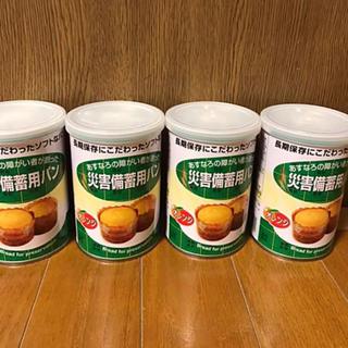 災害備蓄用 缶パン(オレンジ)(缶詰/瓶詰)