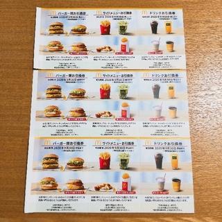 マクドナルド 株主優待 3セット(フード/ドリンク券)