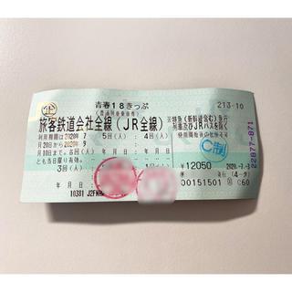 ジェイアール(JR)の青春18きっぷ 3回分(返送不要です!)(鉄道乗車券)