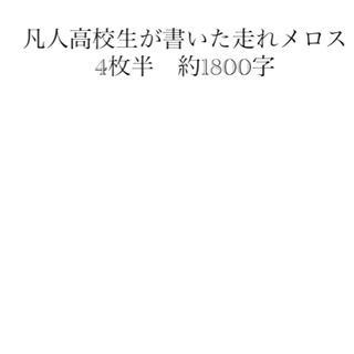 ガッケン(学研)の読書感想文 走れメロス(スニーカー)