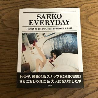 タカラジマシャ(宝島社)の紗栄子 本 SAEKO EVERYDAY(女性タレント)
