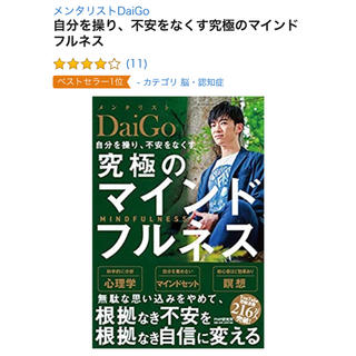 DaiGo 究極のマインドフルネス(人文/社会)