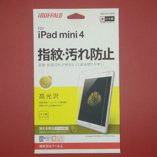 バッファロー(Buffalo)の iPad mini 4専用(2015) 防指紋 保護フィルム 高光沢(その他)