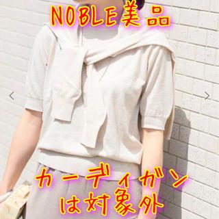 ノーブル(Noble)のNOBLE 半袖ニット(カットソー(半袖/袖なし))