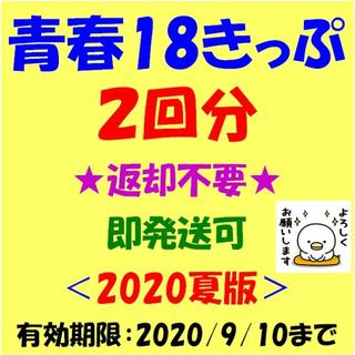 青春18きっぷ 2回分 返却不要 2020年夏版 即発送 青春18 切符(鉄道乗車券)