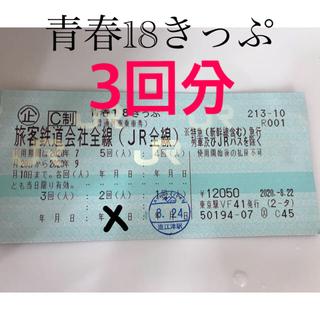 18きっぷ 3回 返送不要 8/26午前中発送(鉄道乗車券)